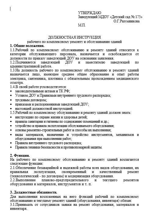 dolzhnostnaya-instrukciya-rabochego002