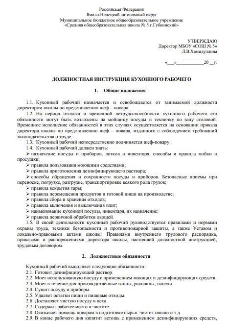 dolzhnostnaya-instrukciya-rabochego004