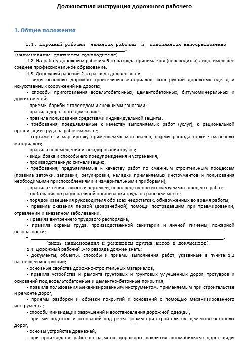 dolzhnostnaya-instrukciya-rabochego005