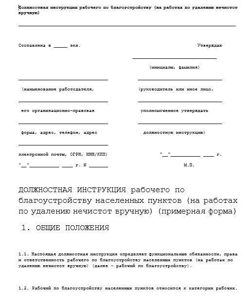 dolzhnostnaya-instrukciya-rabochego006