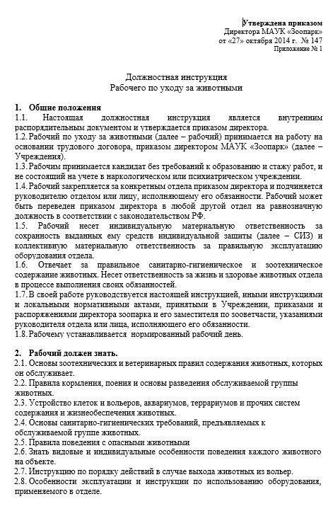 dolzhnostnaya-instrukciya-rabochego007