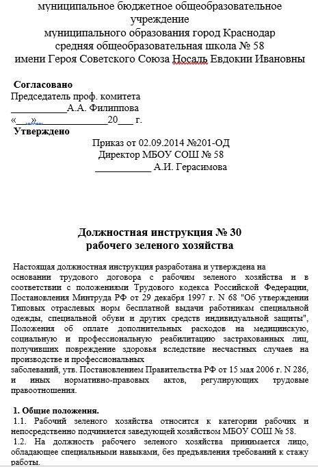 dolzhnostnaya-instrukciya-rabochego008