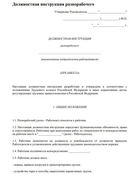 dolzhnostnaya-instrukciya-raznorabochego001