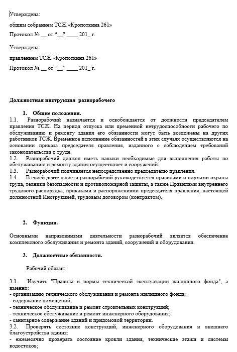 dolzhnostnaya-instrukciya-raznorabochego002