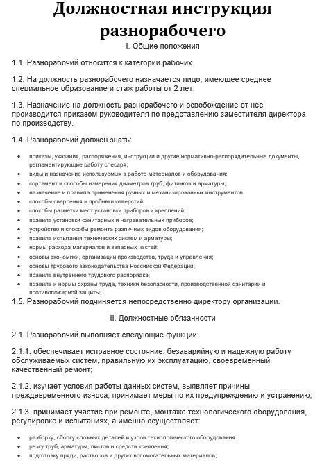 dolzhnostnaya-instrukciya-raznorabochego003