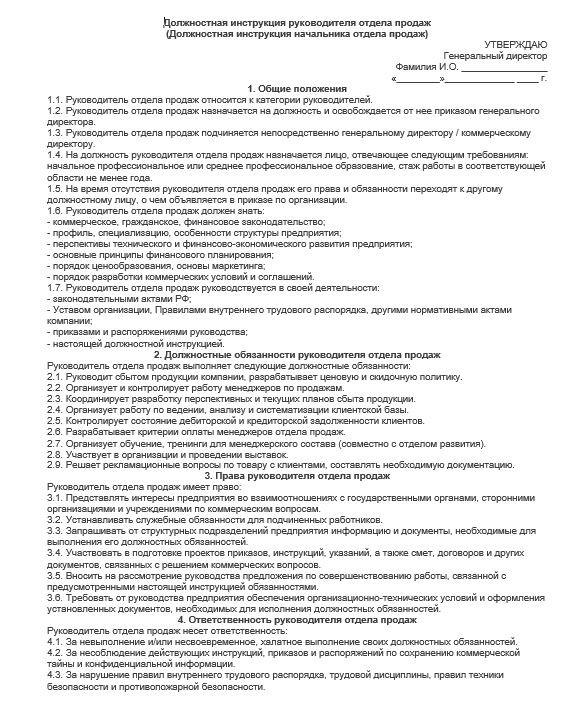 dolzhnostnaya-instrukciya-rukovoditelya001
