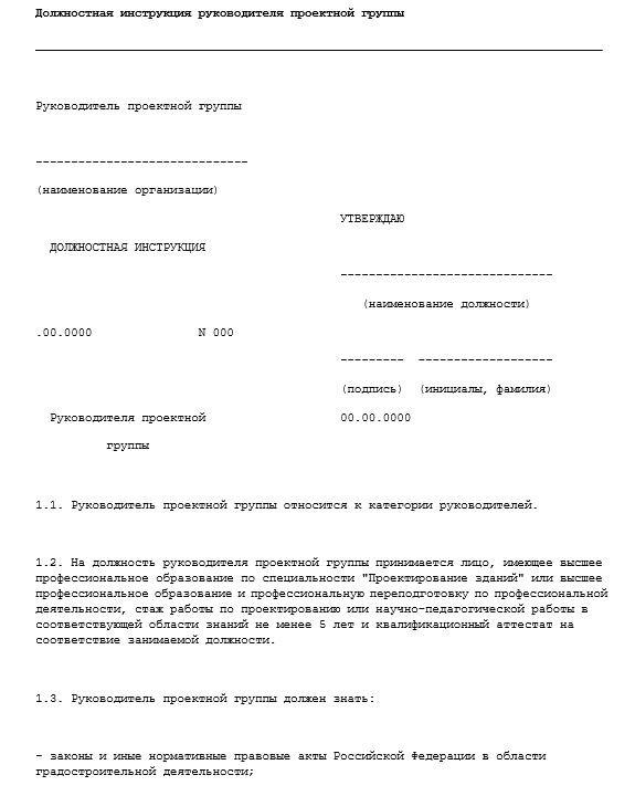 dolzhnostnaya-instrukciya-rukovoditelya002