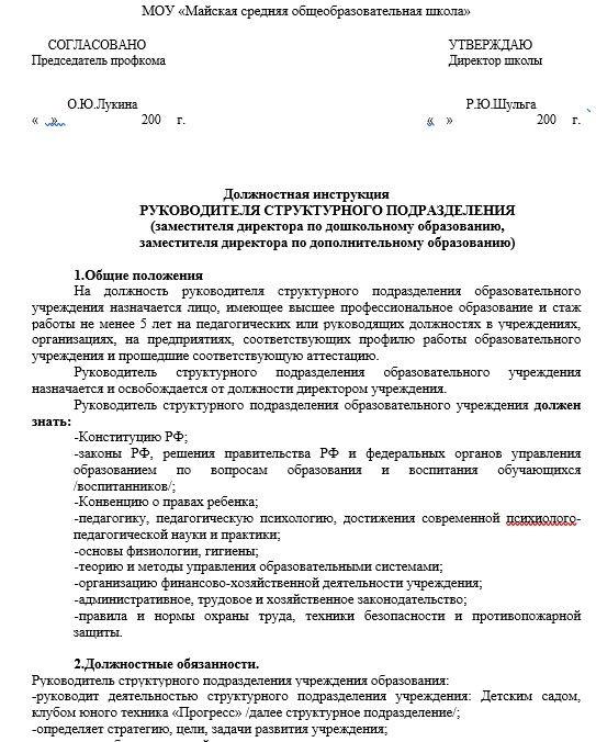 dolzhnostnaya-instrukciya-rukovoditelya003