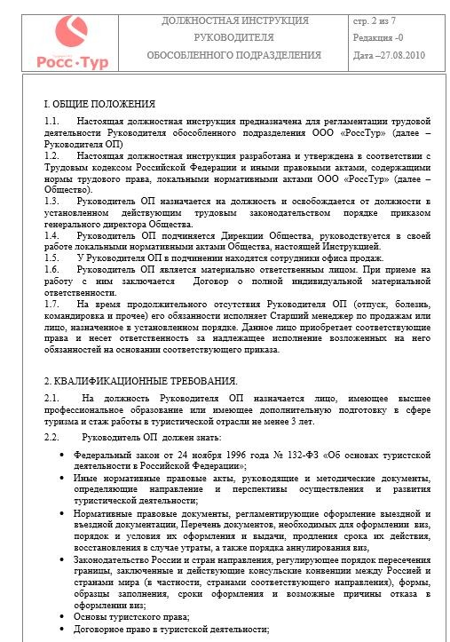 dolzhnostnaya-instrukciya-rukovoditelya004