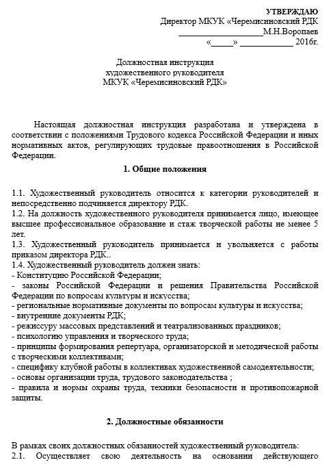 dolzhnostnaya-instrukciya-rukovoditelya006