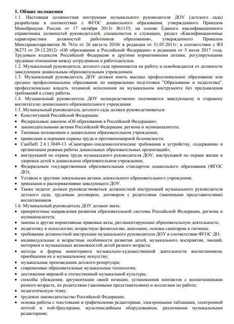 dolzhnostnaya-instrukciya-rukovoditelya007