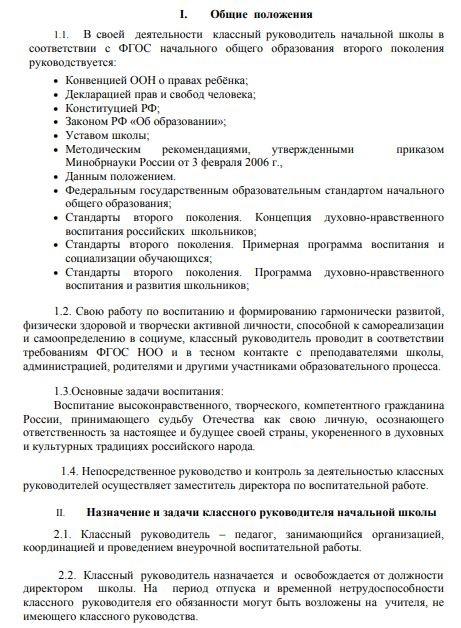 dolzhnostnaya-instrukciya-rukovoditelya008