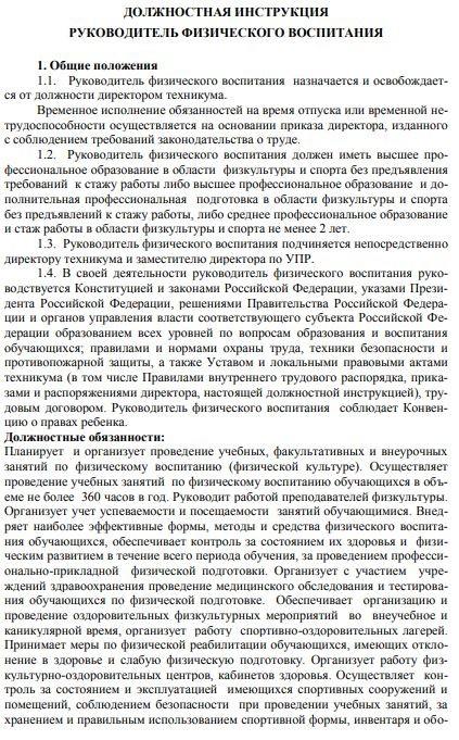 dolzhnostnaya-instrukciya-rukovoditelya010