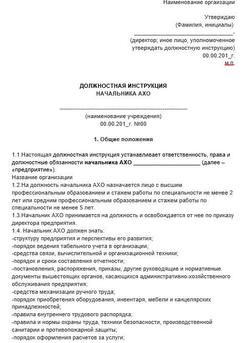 dolzhnostnaya-instrukciya-rukovoditelya011