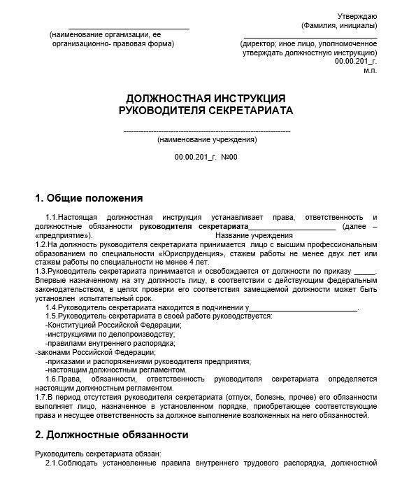 dolzhnostnaya-instrukciya-rukovoditelya013