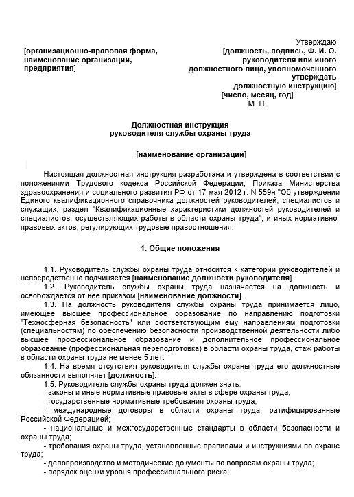 dolzhnostnaya-instrukciya-rukovoditelya014