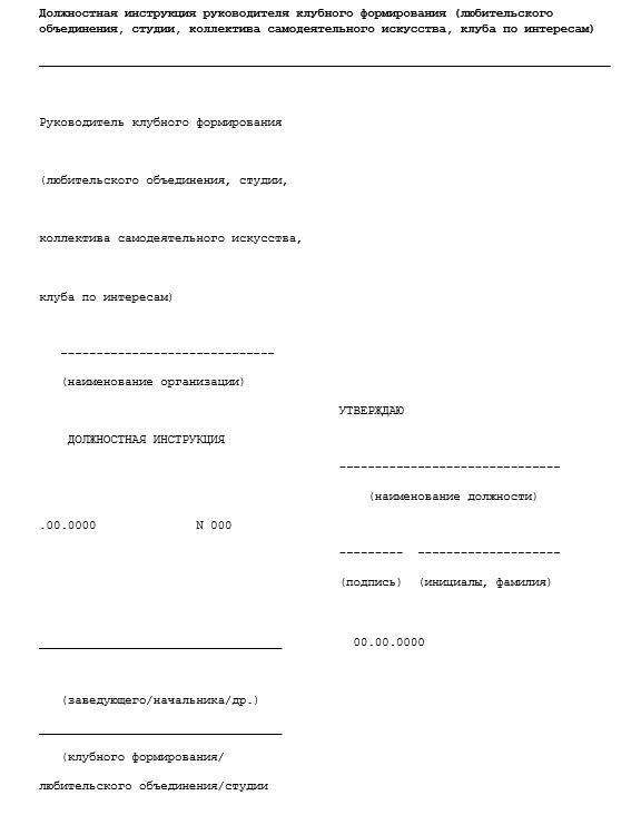 dolzhnostnaya-instrukciya-rukovoditelya015