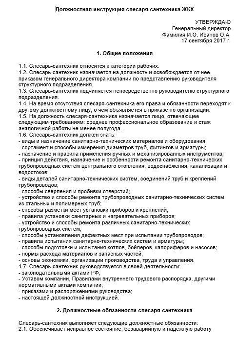 dolzhnostnaya-instrukciya-santekhnika002