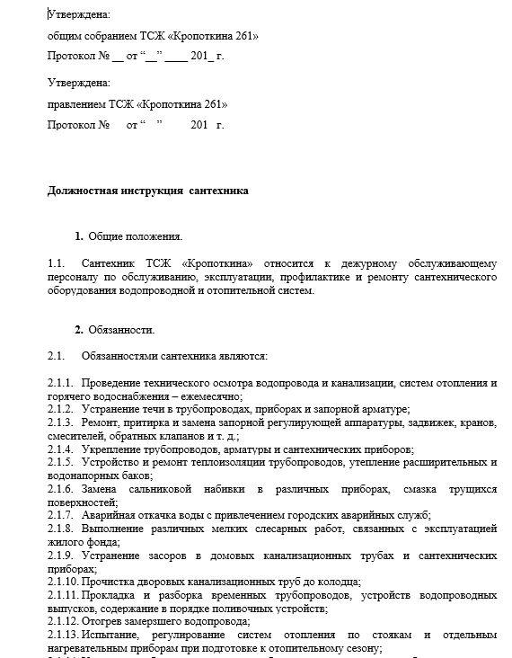 dolzhnostnaya-instrukciya-santekhnika003