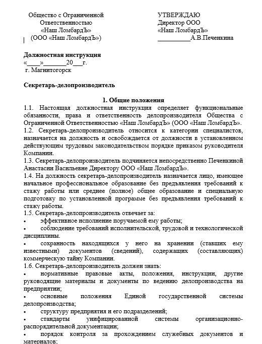 dolzhnostnaya-instrukciya-sekretarya-deloproizvoditelya001
