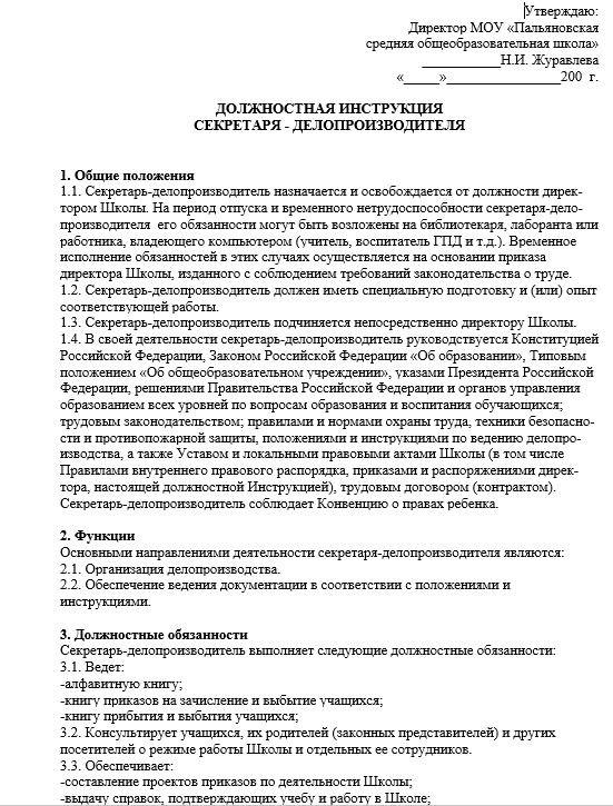 dolzhnostnaya-instrukciya-sekretarya-deloproizvoditelya002
