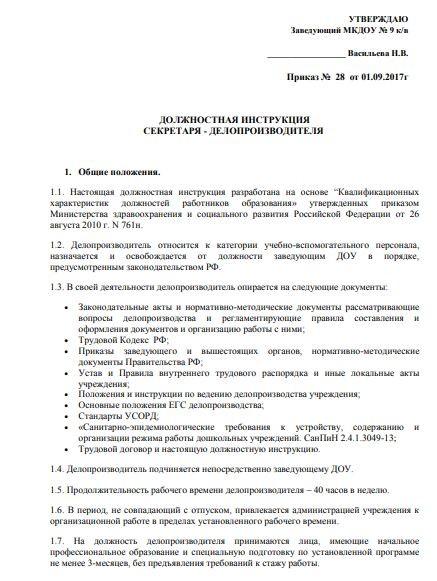 dolzhnostnaya-instrukciya-sekretarya-deloproizvoditelya003