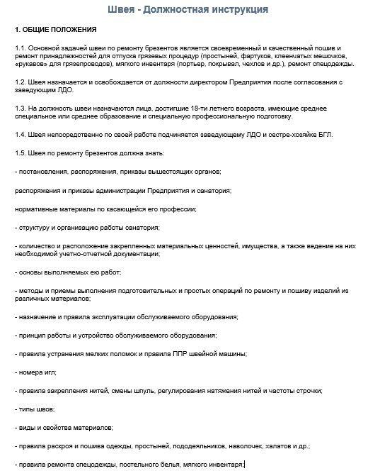 dolzhnostnaya-instrukciya-shvei002