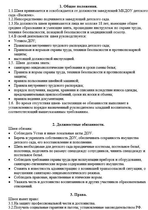 dolzhnostnaya-instrukciya-shvei003