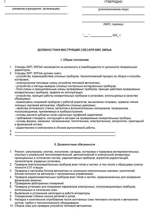 dolzhnostnaya-instrukciya-slesarya-kipia001
