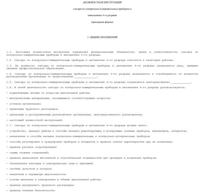 dolzhnostnaya-instrukciya-slesarya-kipia002