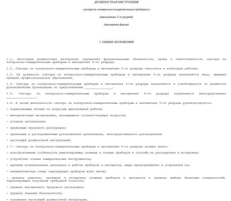 dolzhnostnaya-instrukciya-slesarya-kipia003