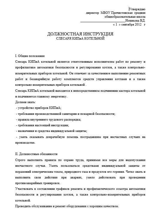 dolzhnostnaya-instrukciya-slesarya-kipia005