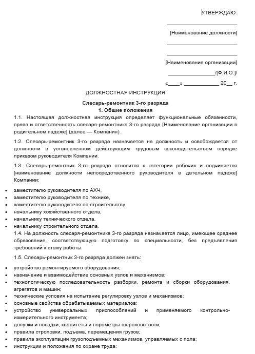 dolzhnostnaya-instrukciya-slesarya-remontnika001