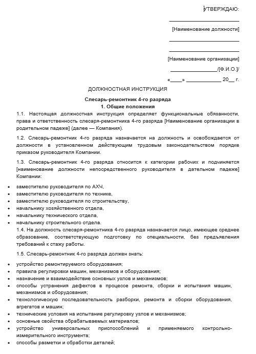 dolzhnostnaya-instrukciya-slesarya-remontnika002