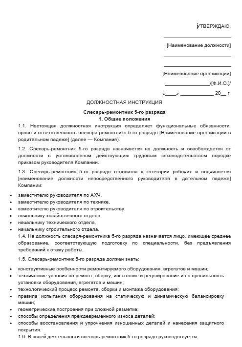 dolzhnostnaya-instrukciya-slesarya-remontnika003