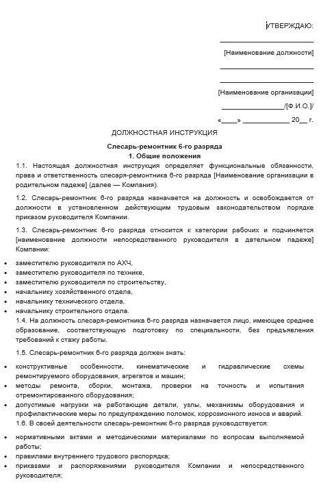 dolzhnostnaya-instrukciya-slesarya-remontnika004