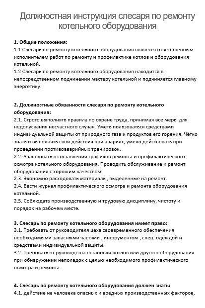 dolzhnostnaya-instrukciya-slesarya-remontnika005