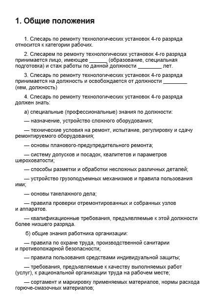 dolzhnostnaya-instrukciya-slesarya-remontnika006