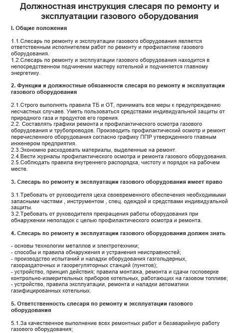 dolzhnostnaya-instrukciya-slesarya-remontnika007