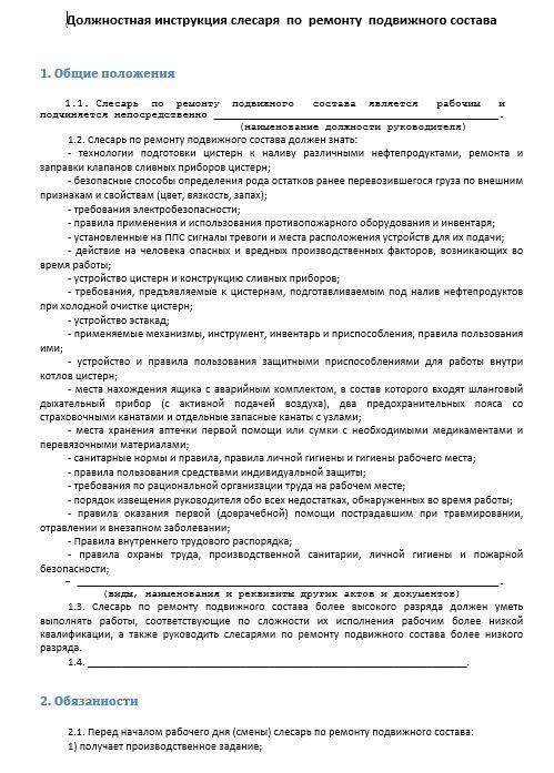 dolzhnostnaya-instrukciya-slesarya-remontnika008