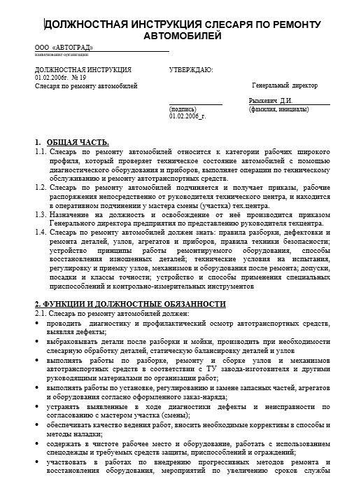 dolzhnostnaya-instrukciya-slesarya-remontnika009