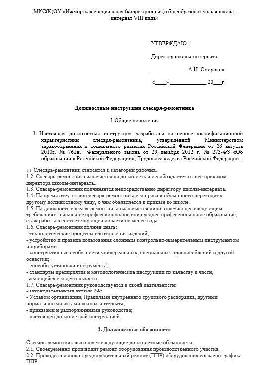 dolzhnostnaya-instrukciya-slesarya002