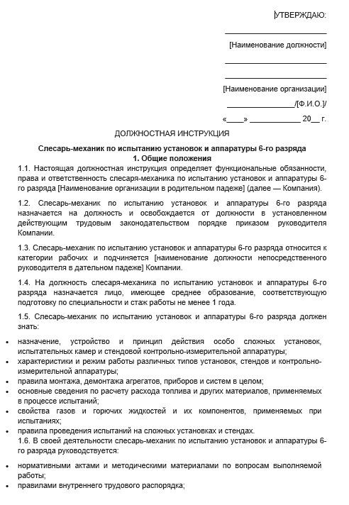 dolzhnostnaya-instrukciya-slesarya003