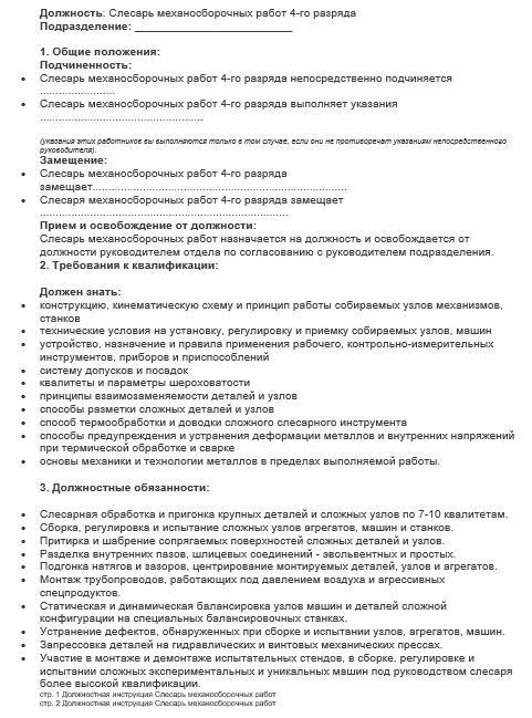 dolzhnostnaya-instrukciya-slesarya006