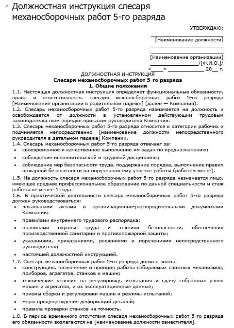 dolzhnostnaya-instrukciya-slesarya007