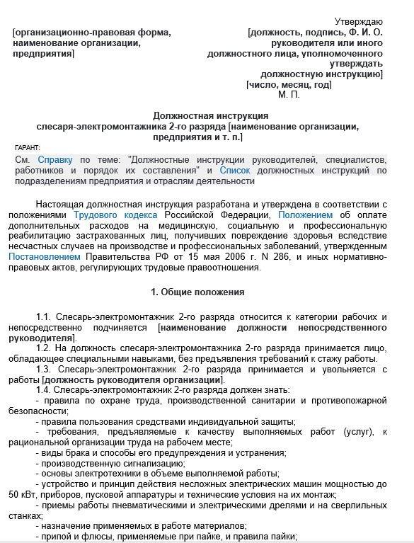 dolzhnostnaya-instrukciya-slesarya008