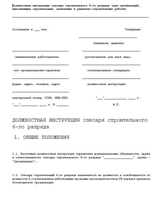 dolzhnostnaya-instrukciya-slesarya010