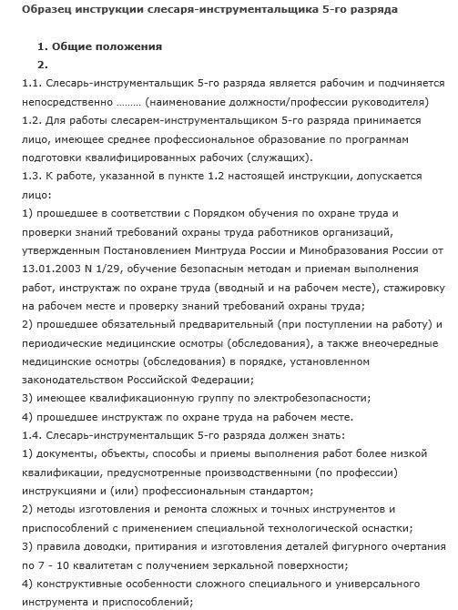 dolzhnostnaya-instrukciya-slesarya011