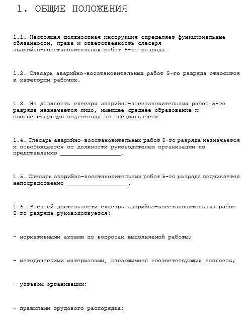 dolzhnostnaya-instrukciya-slesarya012
