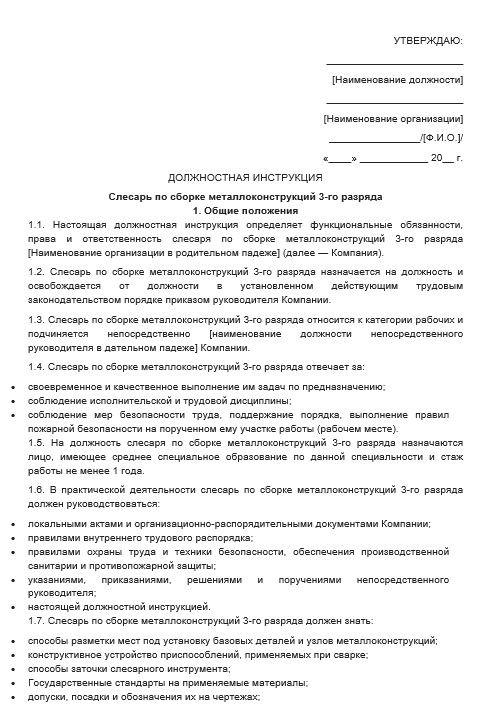 dolzhnostnaya-instrukciya-slesarya013